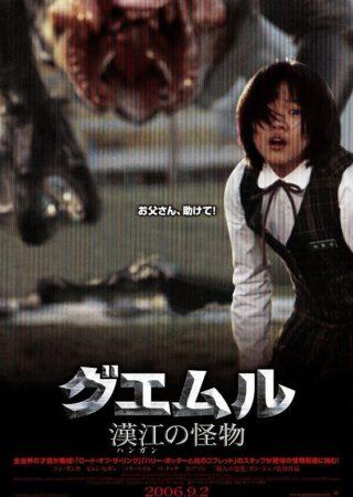 『グエムル-漢江の怪物-』