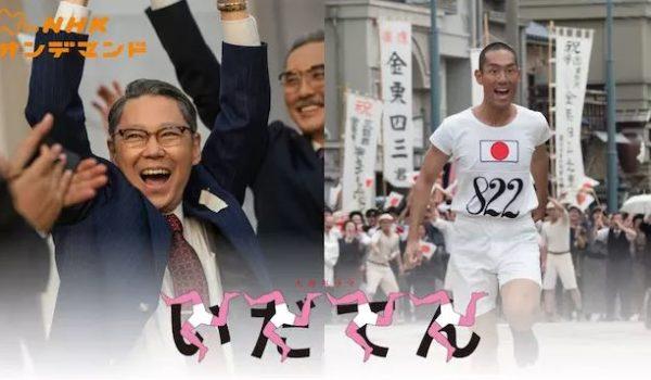 『いだてん~東京オリムピック噺~ 』