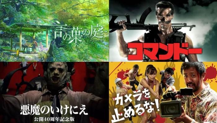 短くて面白い映画おすすめ22選!コメディ、ホラー、アニメ、往年の名作まで自宅で楽しめる作品たち!