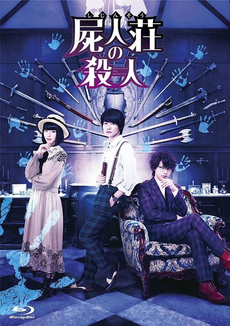 『屍人荘の殺人』Blu-ray 豪華版 ジャケ写