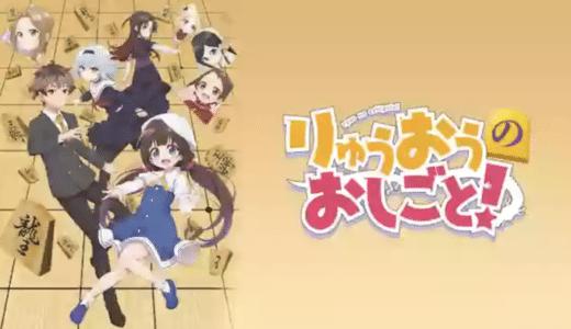 『りゅうおうのおしごと!』動画フル無料視聴!女子小学生が将棋の世界に挑む?異色のテーブルゲームアニメを見る