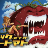 アタック・オブ・ザ・キラートマト