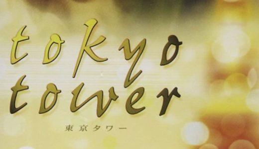 『東京タワー』あらすじ・ネタバレ感想!岡田准一、黒木瞳主演!禁断の恋に溺れる2組の男女を対象的に描く