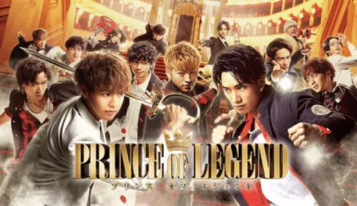 『PRINCE OF LEGEND』動画フル無料視聴!EXILE TRIBE総出演で女性から高い人気を誇る王子ドラマ映画版を見る