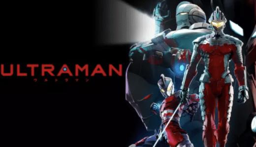『ULTRAMAN』動画フル無料視聴!フルCGで新たに描くウルトラマンのアニメを見る