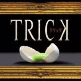 『TRICK』