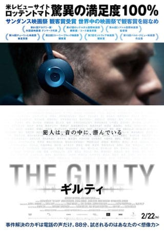 『THE GUILTY ギルティ』