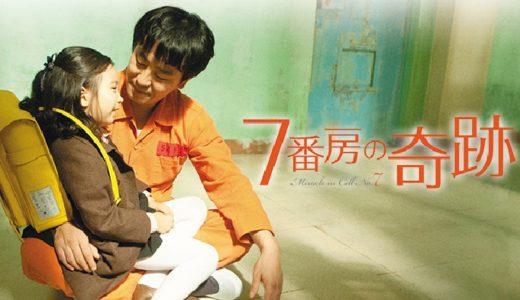 『7番房の奇跡』あらすじ・ネタバレ感想!リュ・スンリョンとカル・ソウォン出演作!奇跡の物語に涙が止まらない!