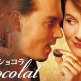 『ショコラ』