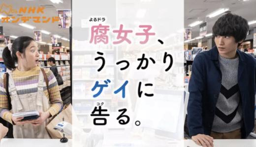 『腐女子、うっかりゲイに告る。』動画配信フル無料視聴!NHKがLGBTに真っ向から挑んだちょっぴり大人のドラマを見る