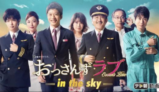 『おっさんずラブ-in the sky-』動画フル無料視聴!人気BLドラマがまさかのスピンオフ?新たなおっさん達の恋を見る
