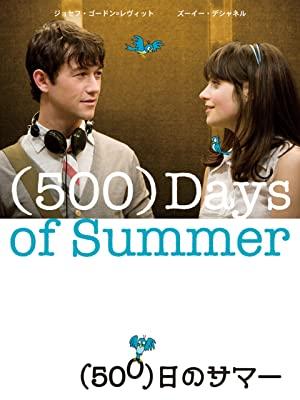『(500日)のサマー』