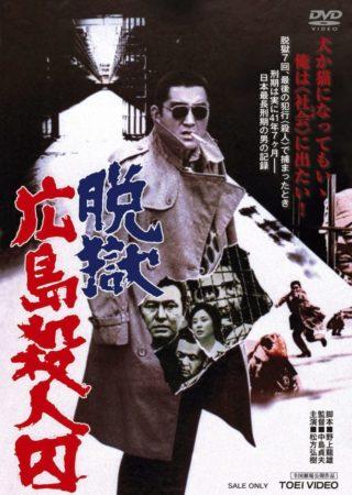 『広島脱獄殺人囚』