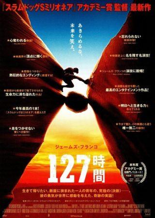 『127時間』