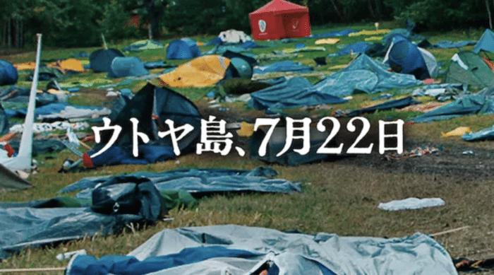 ウトヤ島、7月22日