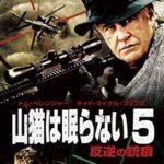 『山猫は眠らない5反逆の銃痕』
