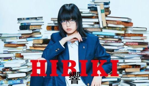 『響 -HIBIKI-』あらすじ・ネタバレ感想!平手友梨奈主演!15歳の天才小説家を起点に世界が回り始める