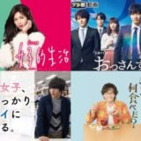 日本のLGBTドラマおすすめ10選!近年増えたLGBTを扱った作品を一挙紹介!『おっさんずラブ』『女子的生活』ほか
