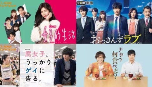 日本のLGBTドラマおすすめ10選!近年増えたLGBTが題材の作品を一挙紹介!『おっさんずラブ』『女子的生活』ほか