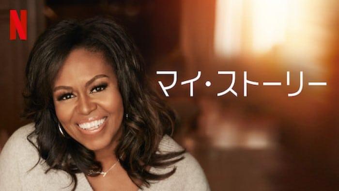 『マイ・ストーリー』あらすじ・感想!ミシェル・オバマに密着したとにかく勇気付けられるドキュメンタリー