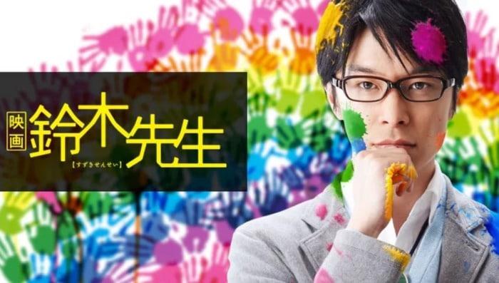 『映画 鈴木先生』あらすじ・ネタバレ感想!長谷川博己主演!常識を打ち破れ、世界は変わる!!