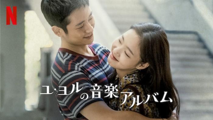 『ユ・ヨルの音楽アルバム』あらすじ・感想!キム・ゴウン×チョン・ヘインのどこか懐かしいラブストーリー