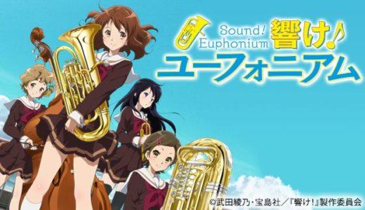 『響け!ユーフォニアム』動画フル無料視聴!京都アニメーション制作!吹奏楽を舞台とした青春ストーリーを見る