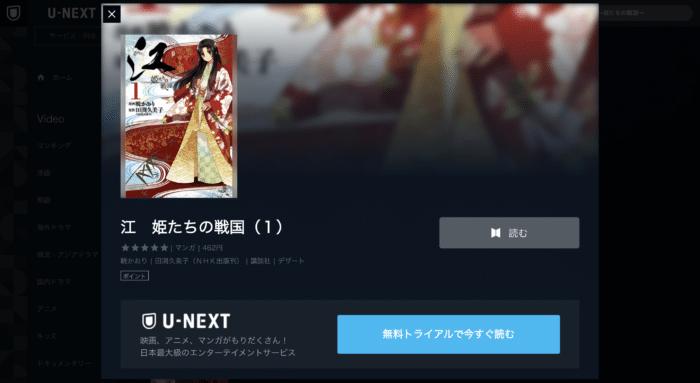 江〜姫たちの戦国〜