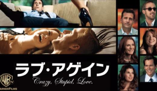『ラブ・アゲイン』動画配信フル無料視聴!3人の男女が追う愛の姿を描いた笑って泣けるラブコメディを見る