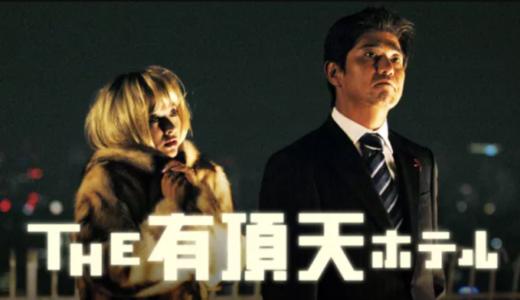 『THE 有頂天ホテル』動画フル無料視聴!三谷幸喜監督コメディ!年越し間近のホテルで起きる個性豊かな喜劇を見る