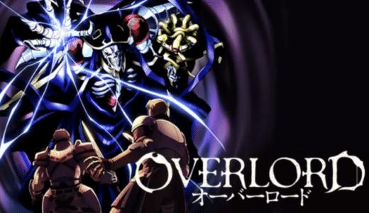 『オーバーロード』動画フル無料視聴!MMORPG好きから絶大な支持!アンチヒーローのダークファンタジーを見る