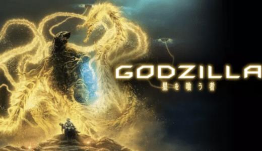 『GODZILLA 星を喰う者』動画フル無料視聴!アニメ版ゴジラ最終章!最大スケール、ど迫力の怪獣バトルを見る