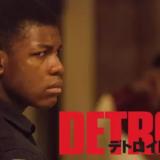 『デトロイト』