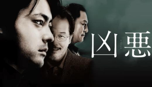 『凶悪』動画フル無料視聴!衝撃の実話を映画化!山田孝之主演の社会派サスペンスを見る