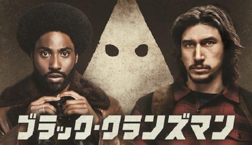 『ブラック・クランズマン』動画配信フル無料視聴!スパイク・リー監督!黒人刑事がKKKに潜入捜査した衝撃の実話を見る