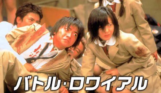 『バトル・ロワイアル』動画フル無料視聴!藤原竜也、柴咲コウ、栗山千明など生徒同士が殺し合う問題作を見る