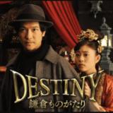 DESTINY 鎌倉ものがたり