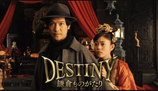 『DESTINY 鎌倉ものがたり』動画フル無料視聴!古都・鎌倉で暮らす夫婦の愛に感涙間違いなしのファンタジーを見る