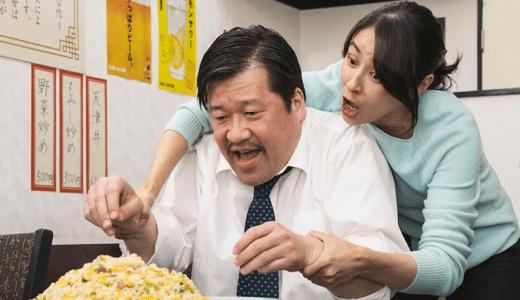 『浦安鉄筋家族』第6話あらすじ・ネタバレ感想!ポリバケツ大鉄が、砂味炒飯大食いチャレンジ!