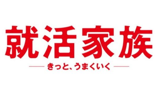 『就活家族〜きっと、うまくいく〜』あらすじ・ネタバレ感想!三浦友和主演!仕事の問題、家族の問題を描いたドラマ