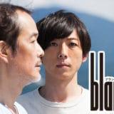 『blank13』あらすじ・ネタバレ感想!斎藤工監督、高橋一生主演!突然失踪した父、空白の13年間が死後埋まっていく