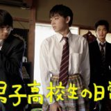 『男子高校生の日常』