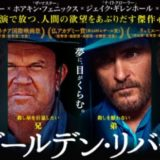 『ゴールデン・リバー』あらすじ・ネタバレ感想!豪華キャストによる暗く美しい独特な西部劇!
