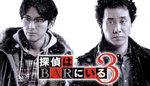 『探偵はBARにいる3』動画フル無料視聴!人気シリーズ第3弾!北川景子がヒロインを務めた探偵物語を見る