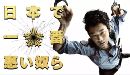 『日本で一番悪い奴ら』動画配信フル無料視聴!衝撃の実話が実写化!日本警察史上最大の不祥事を見る