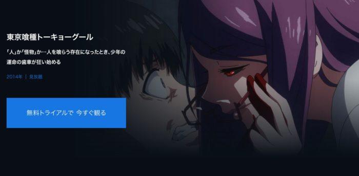 アニメ『東京喰種 トーキョーグール』