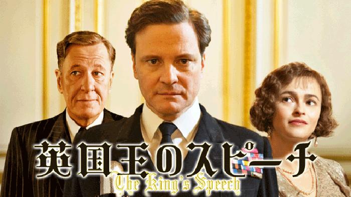 『英国王のスピーチ』あらすじ・ネタバレ感想!コリン・ファース主演!吃音症のイギリス王の実話を描く映画