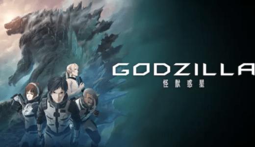 『GODZILLA 怪獣惑星』動画フル無料視聴!フルCGアニメで描かれた新たなゴジラを見る