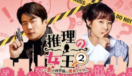 『推理の女王2』キャスト・あらすじ・ネタバレ感想!クォン・サンウとチェ・ガンヒの推理ラブコメの続編!