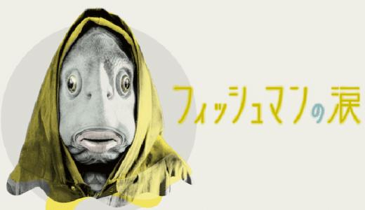 『フィッシュマンの涙』あらすじ・ネタバレ感想!イ・グァンス主演!魚人間の波乱の人生と韓国の社会問題を描く!